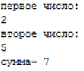 Функция суммы двух чисел на паскале
