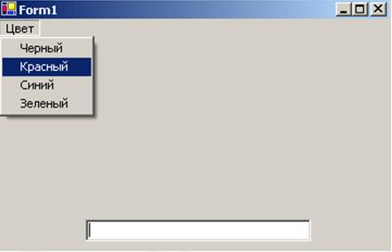 c++ меню menuStrip