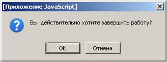 javascript confirm