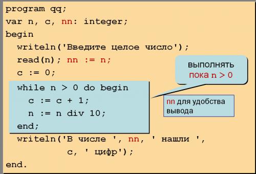 пример цикла while Паскаль