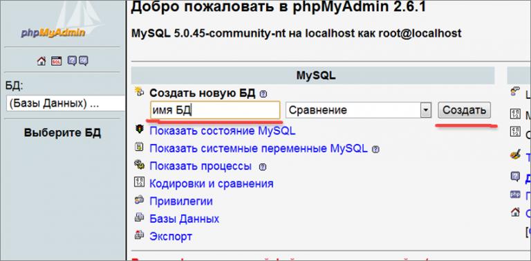 Пример создания сайта на mysql np продвижение сайта