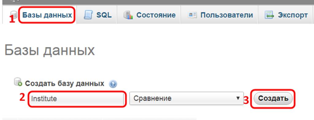 phpmyadmin создать базу данных