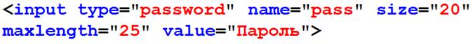 Поле ввода пароля html
