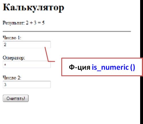 Функции php для обработки данных формы