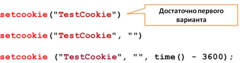 Удаление cookie php
