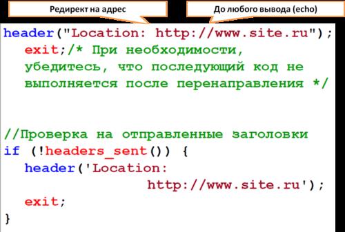 редирект php