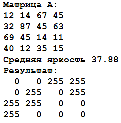 пример матрицы в c