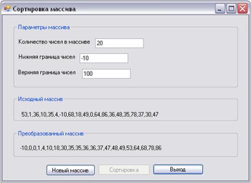 Сортировка массивов в Visual Basic