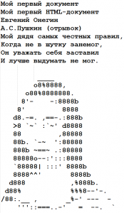 html задание форматирование текста