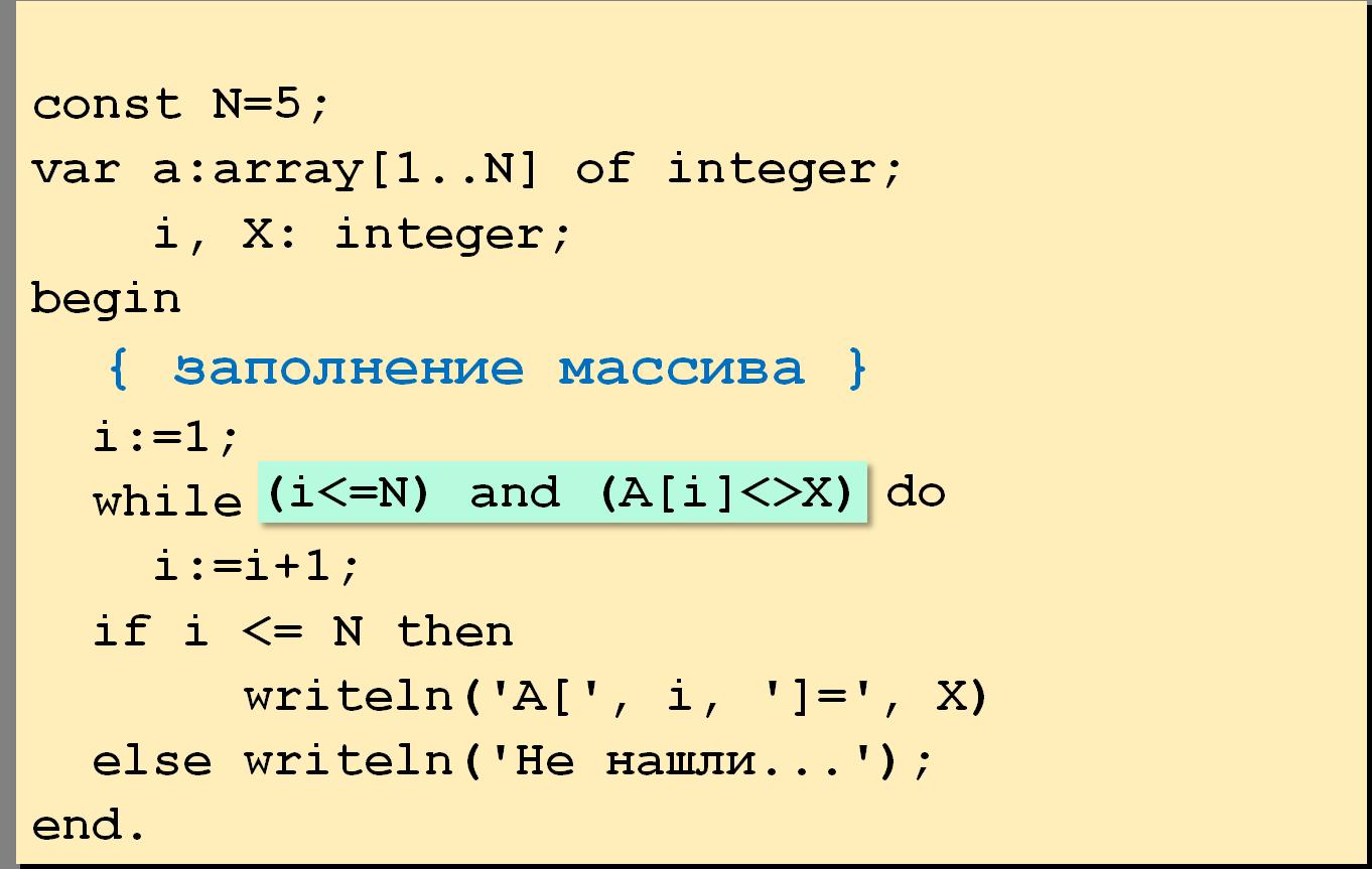 Обращение к элементу одномерного массива basic
