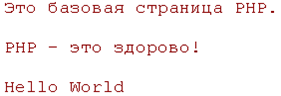 php вывод сообщений