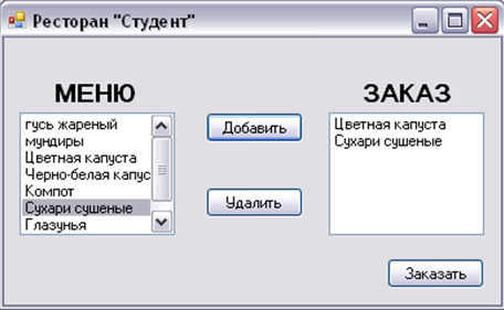 vb 2008 listbox