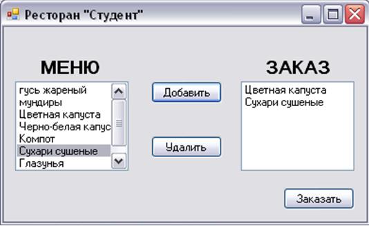 c++: работа с элементами список ListBox