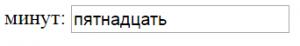 javascript проверка данных формы isnan