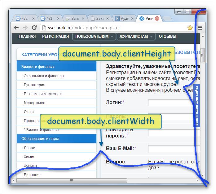 javascript ширина окна браузера
