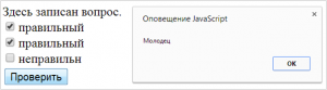 checkbox javascript