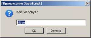 javascript prompt