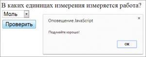 javascript значение select