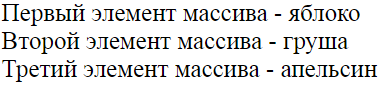 php объявление массива пример