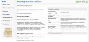 административная панель joomla: конфигуряция