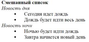 Красивый список html пример