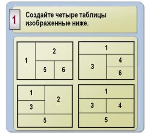 задание html таблицы
