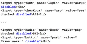 атрибут disabled html
