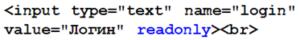 только для чтения html