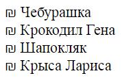 изменение маркера списка html css