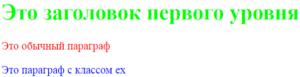 пример оформления текста css