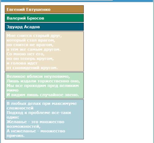 Пример верстки в три колонки