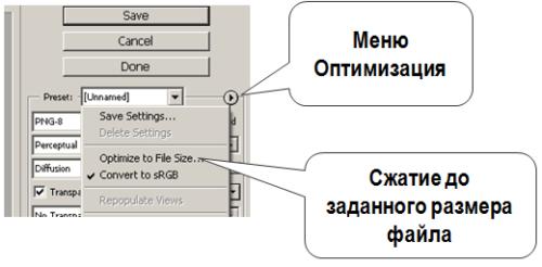 Оптимизация и сжатие до заданного размера файла photoshop