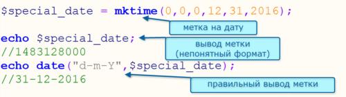 функции mktime и date в php