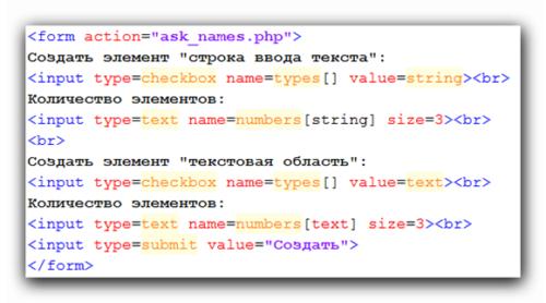 форма средствами php