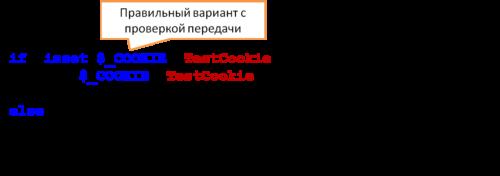 Проверка передачи cookie php