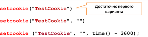 Удаление cookie php