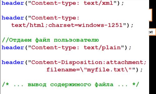 установка кодировки php