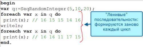 генерация последовательностей в Паскаль abc net