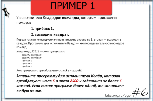 пример решения 6 задания егэ